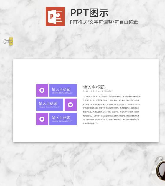 紫色方形PPT矩阵