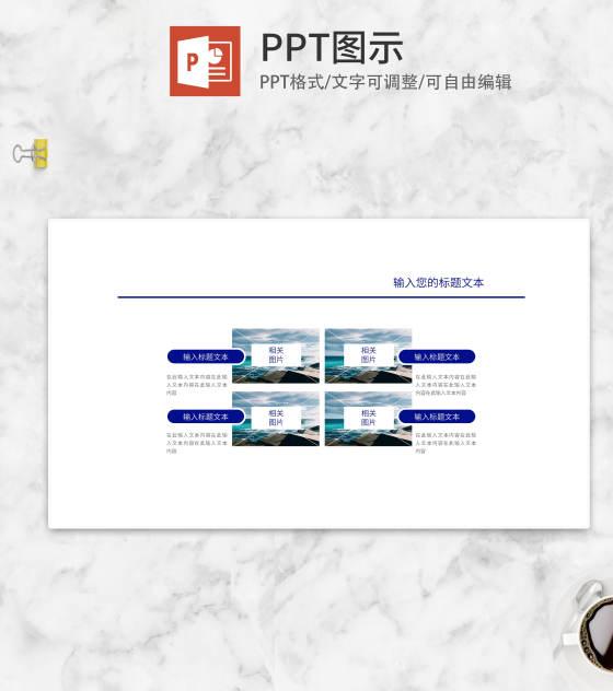 蓝色几何PPT风景矩阵