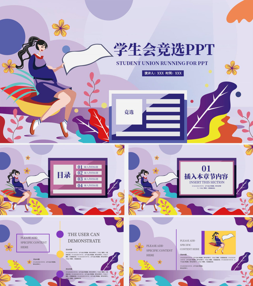 紫色卡通风学生会竞选PPT模板