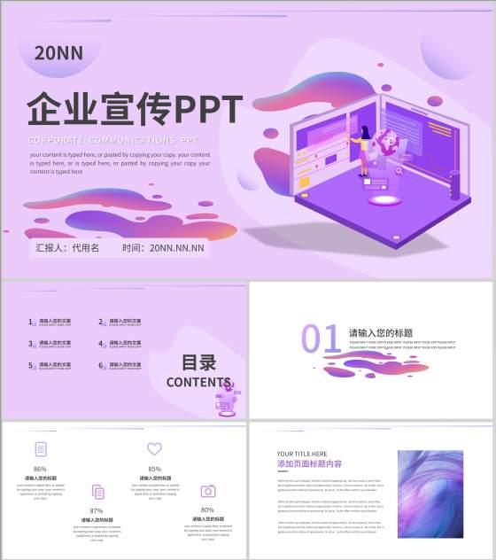 紫色插画风企业宣传PPT模板