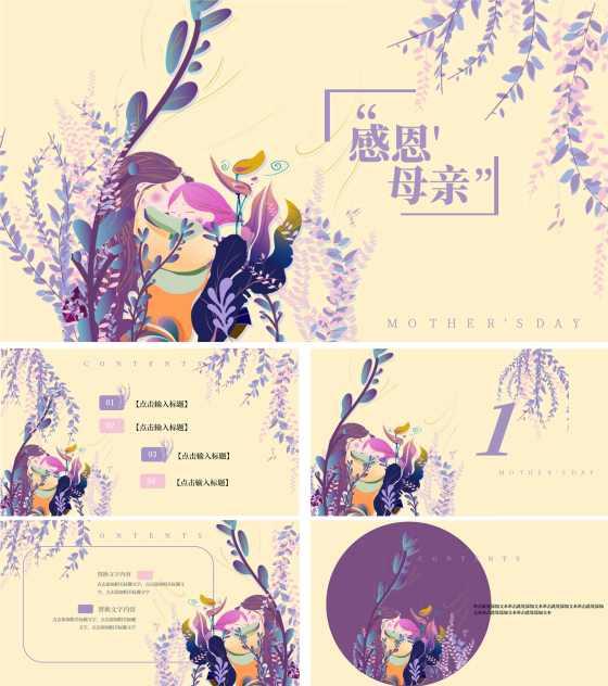 紫色插画风感恩母亲节PPT模板