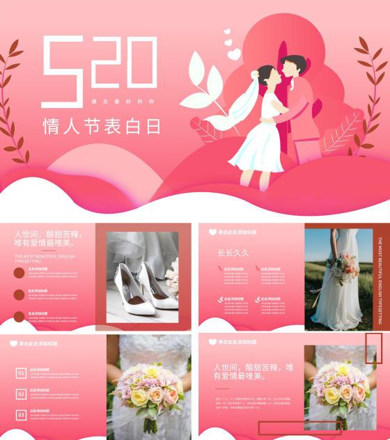 粉色插画风520情人节表白日PPT模板