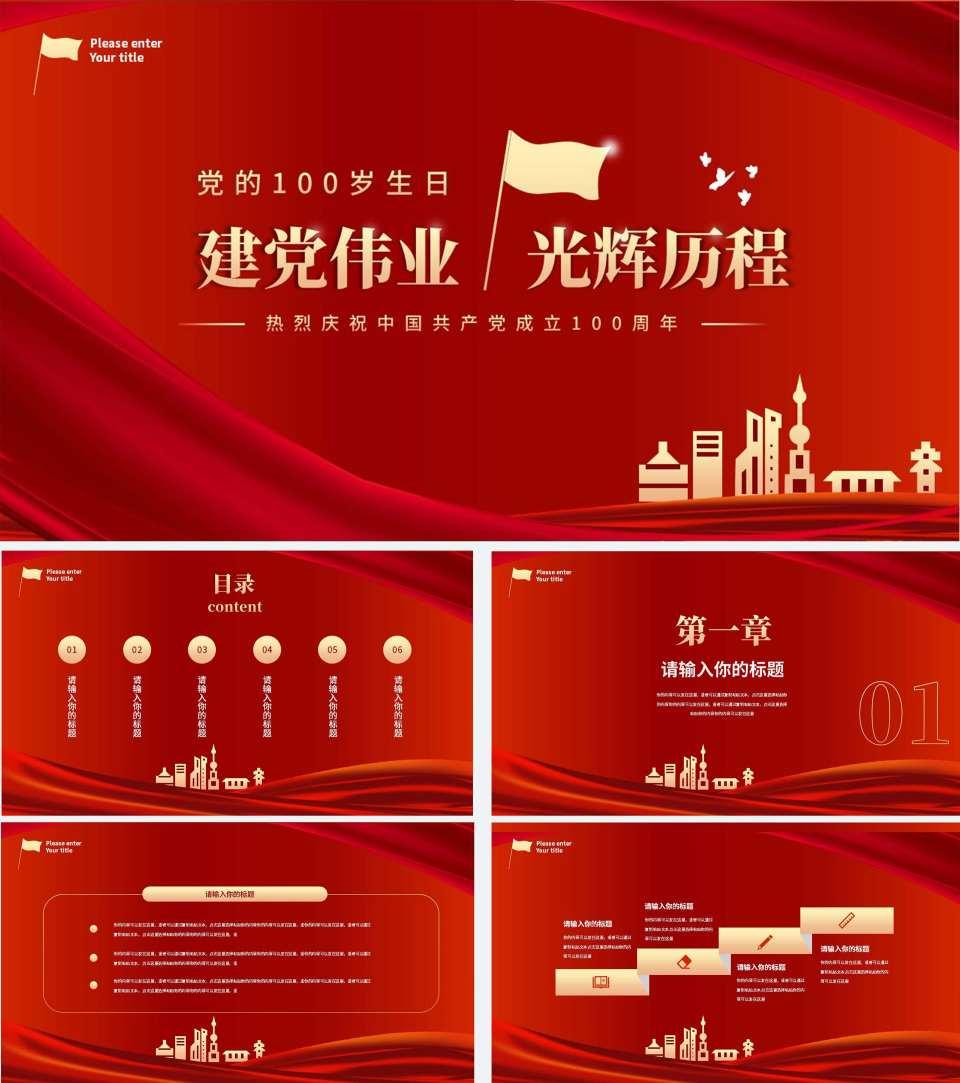 红色党政风建党100周年PPT模板