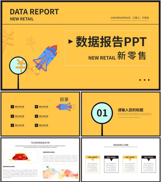 黄色简约插画风数据报告PPT模板