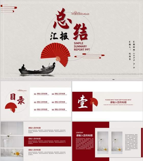 红色水墨中国风总结汇报PPT模板