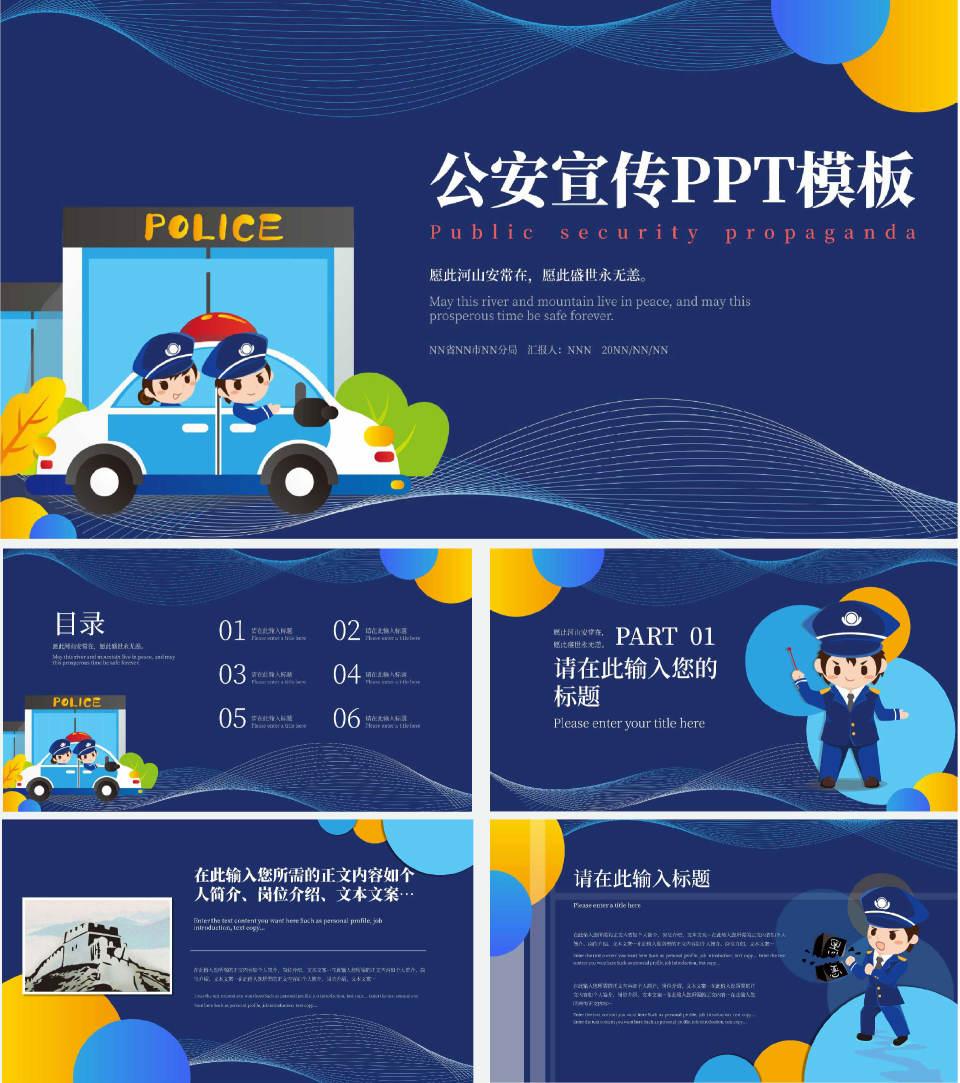 蓝色卡通风公安宣传PPT模板