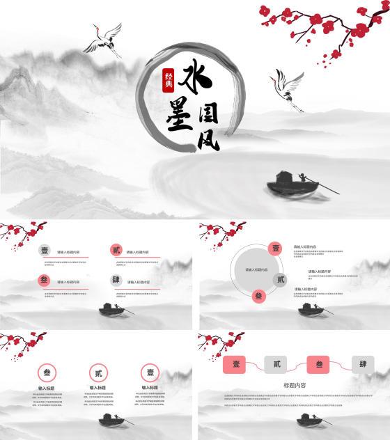 灰色水墨中国风教学PPT模板