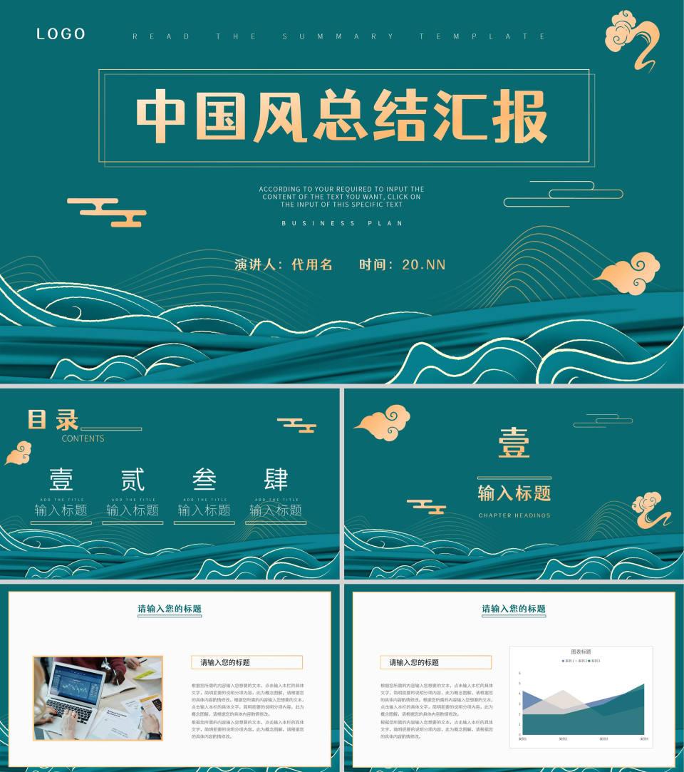 绿色中国风鎏金总结汇报PPT模板