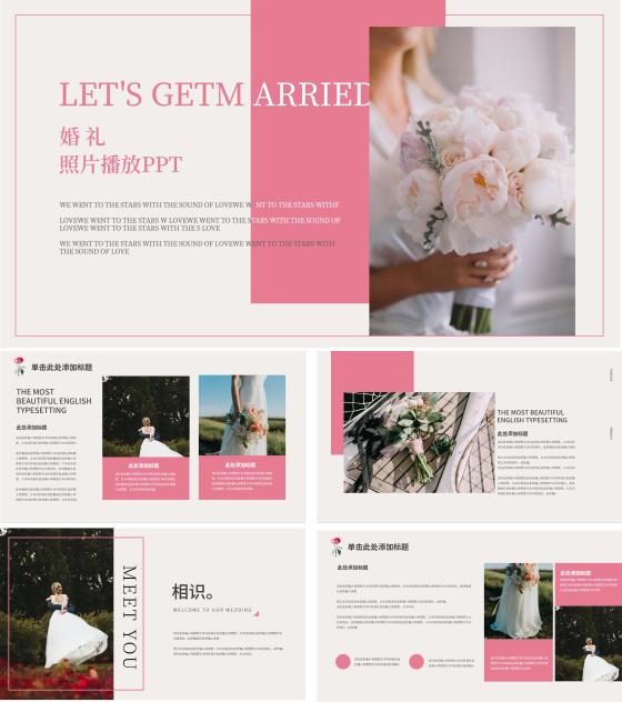 粉色简约风浪漫婚礼PPT模板