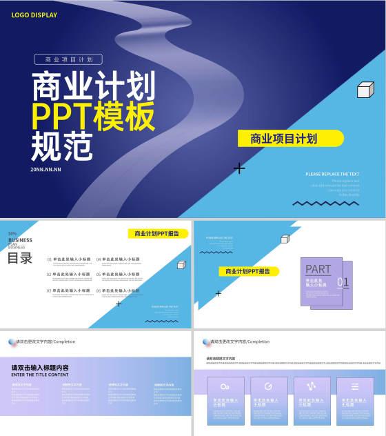 蓝色简约风线条商业计划PPT模板