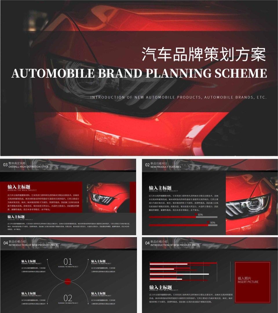 红色简约风汽车品牌策划方案PPT模板