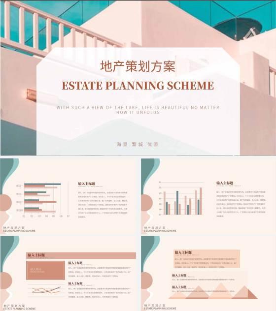 粉色小清新地产策划PPT模板