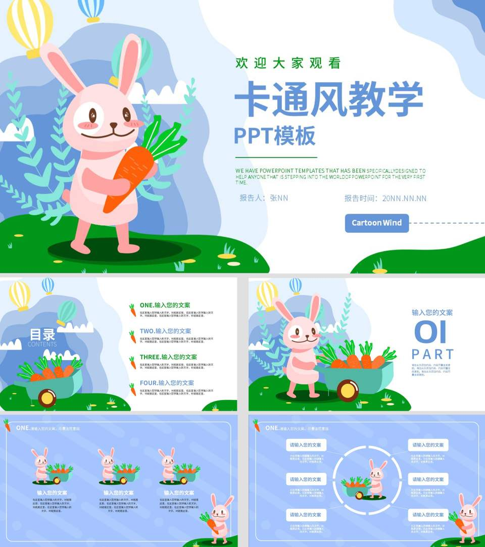 蓝色卡通风可爱兔子教学PPT模板