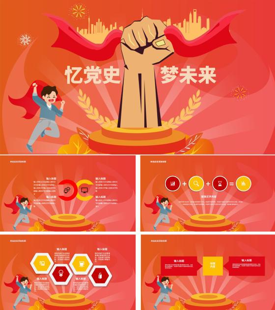红色卡通风忆党史梦未来PPT模板