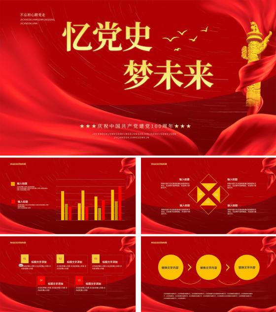 红色简约风建党100周年PPT模板