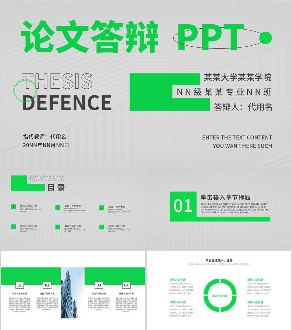 绿色简约风论文答辩PPT模板