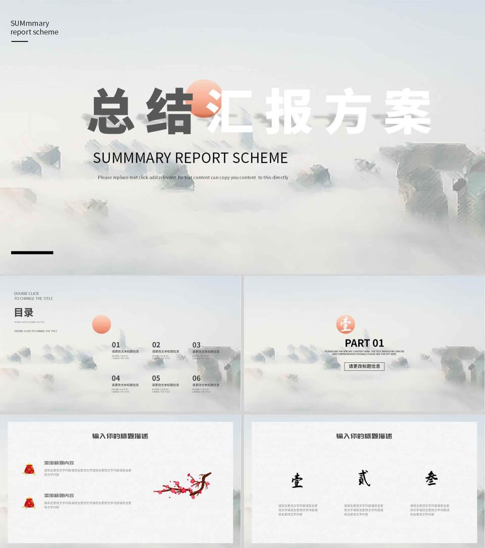 灰色中国风总结汇报PPT模板