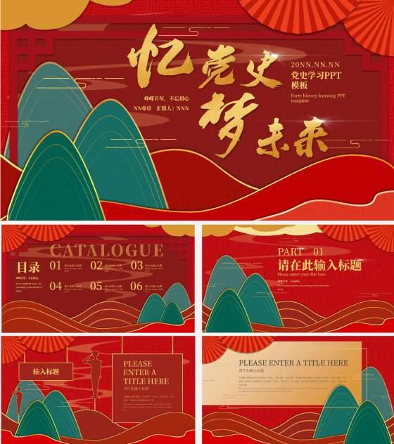 红色中国风忆党史梦未来党史学习PPT模板
