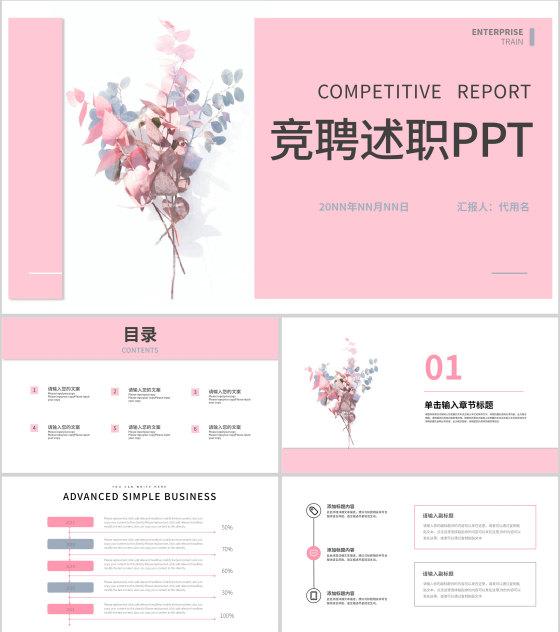 粉色小清新竞聘述职报告PPT模板