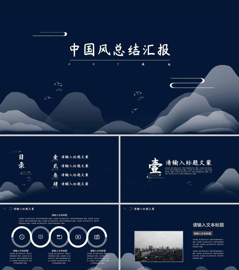 黑色夜晚中国风总结汇报PPT模板