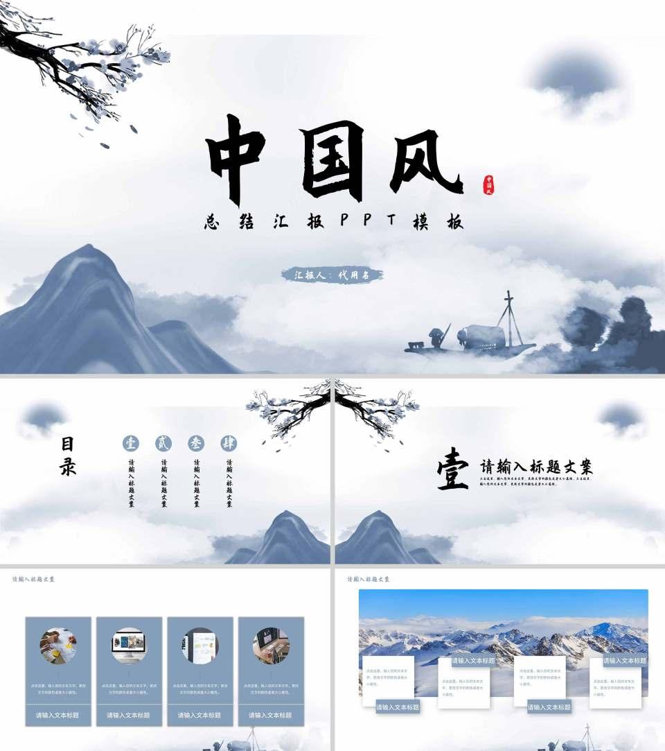 蓝色中国风水墨总结汇报PPT模板