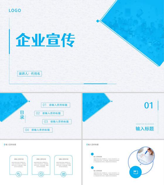 像素纹理风蓝色企业宣传PPT模板