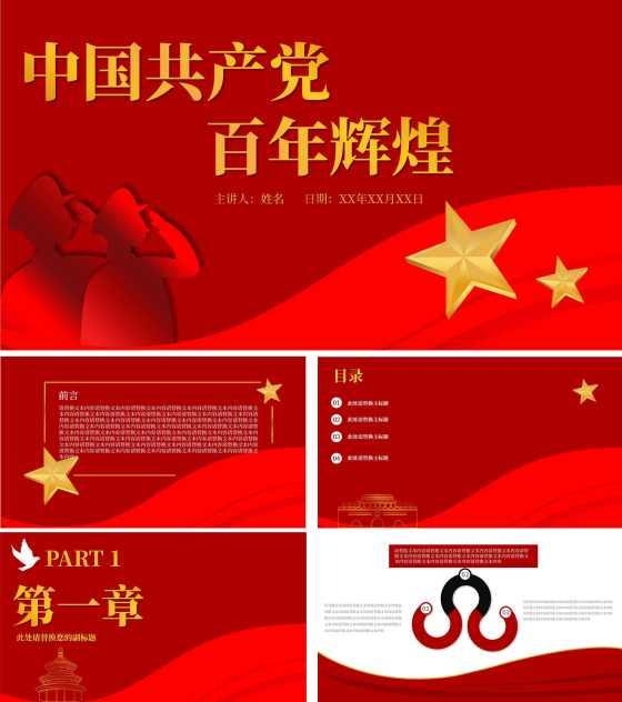 红色党政风中国共产党百年辉煌PPT模板