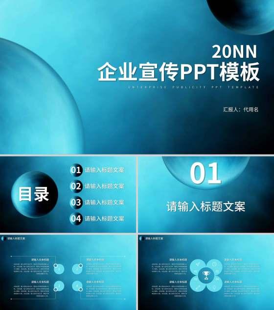蓝色微立体水滴企业宣传PPT模板