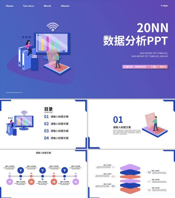 紫色插画风数据分析PPT模板