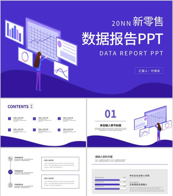 紫色简约风数据报告PPT模板