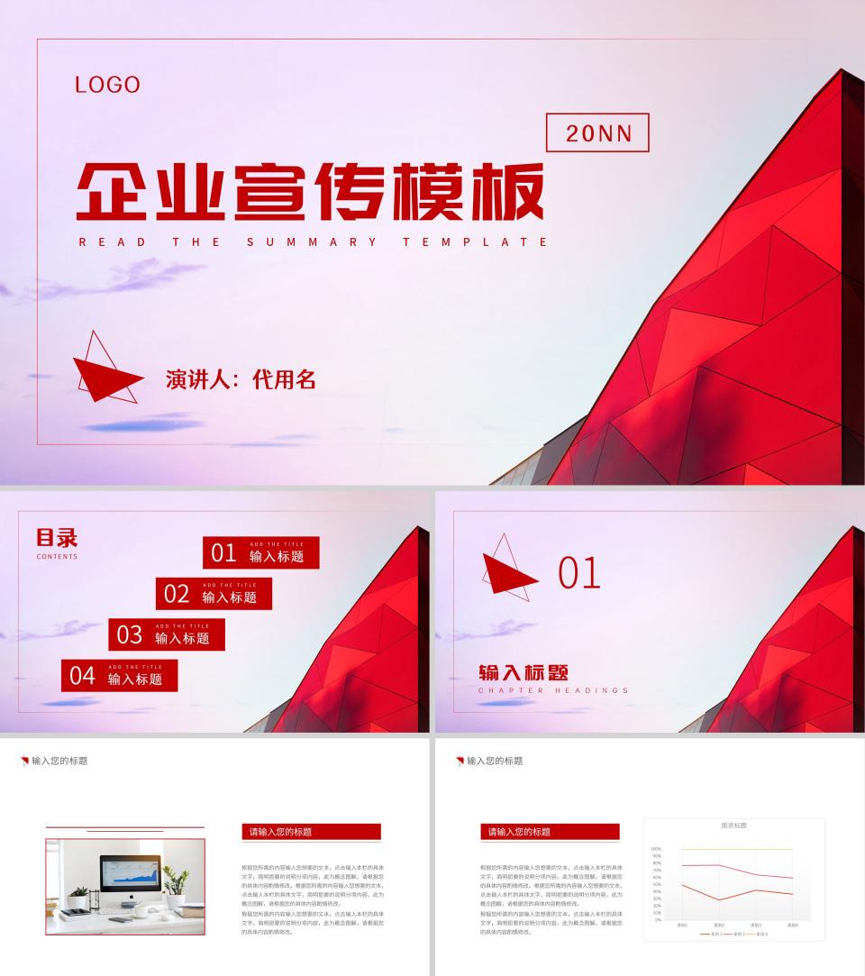 红色商务风企业宣传PPT模板