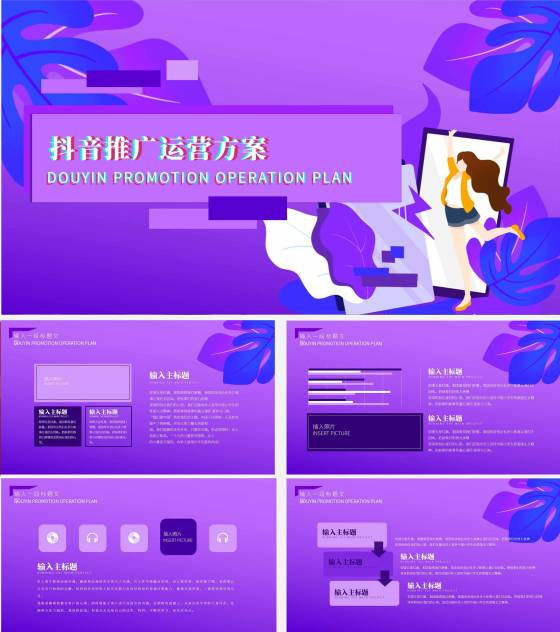 紫色科插画风抖音推广方案PPT模板