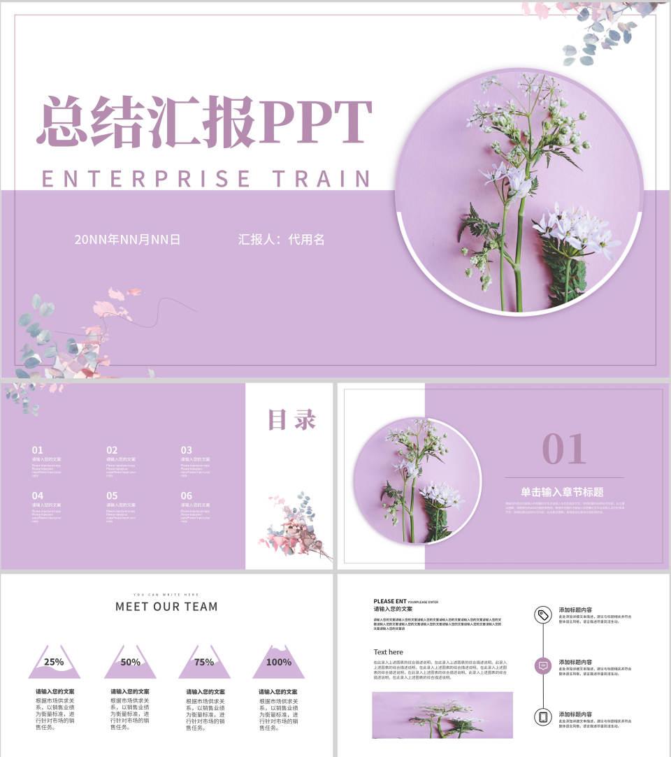 紫色唯美小清新总结汇报PPT模板
