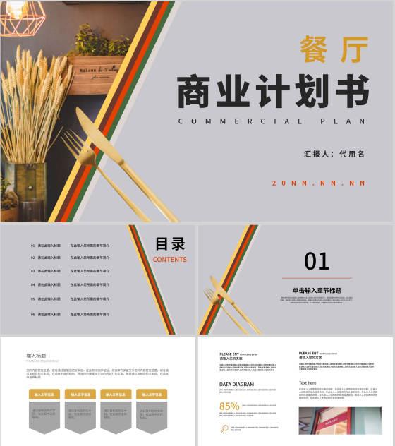灰色简约风餐厅商业计划PPT模板