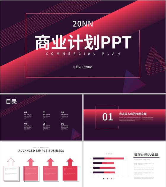红色商务风商业计划PPT模板
