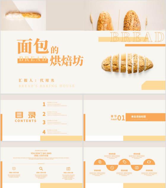 黄色小清新面包烘焙商业计划PPT模板