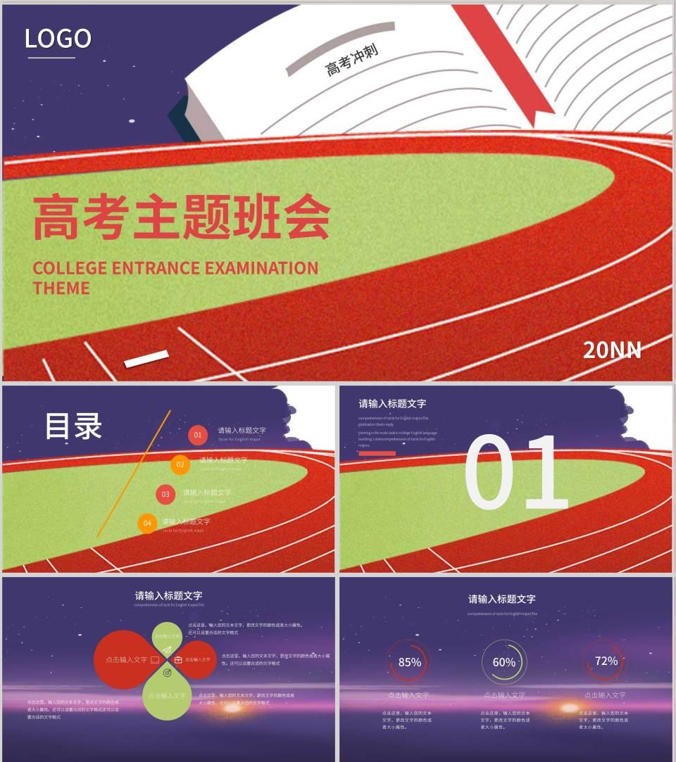 紫色插画风高考主题班会PPT模板