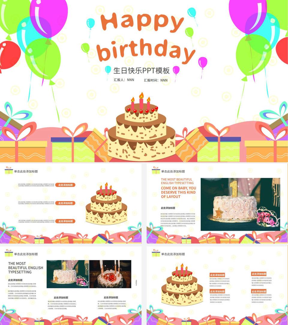 彩色卡通风气球生日快乐PPT模板