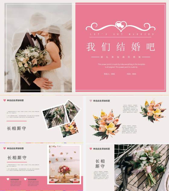 粉色画册风浪漫婚礼策划PPT模板