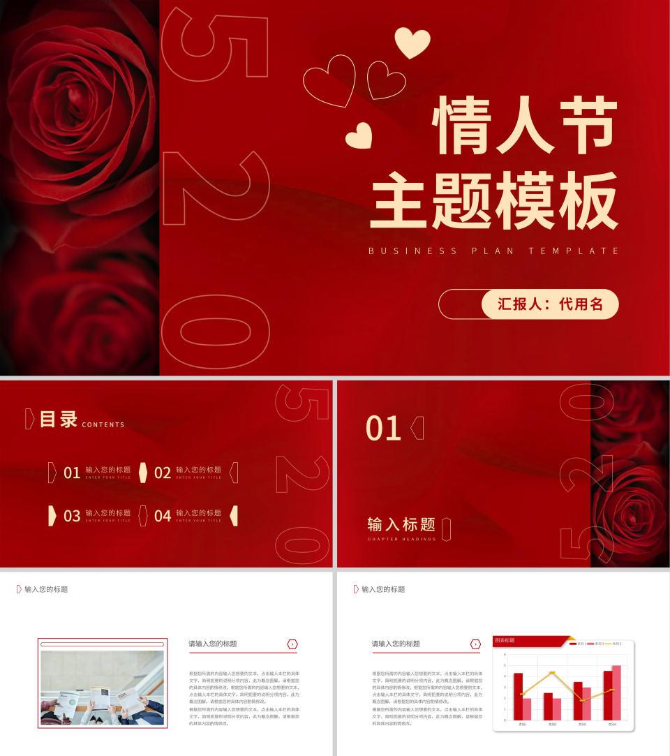 红色画册风浪漫情人节主题PPT模板