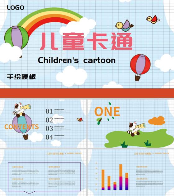 蓝色卡通风手绘儿童教学PPT模板