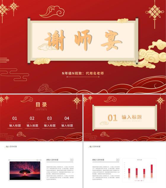 红色大气中国风谢师宴PPT模板