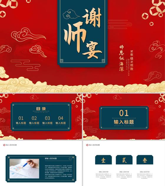红蓝拼色中国风谢师宴PPT模板