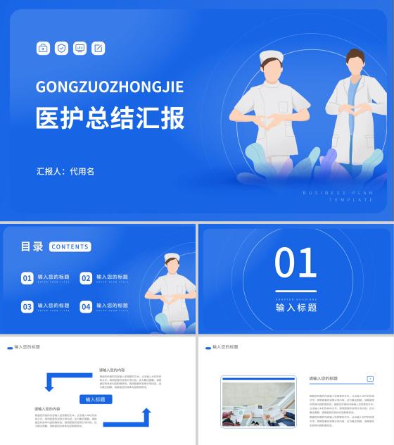 蓝色插画风医护总结汇报PPT模板