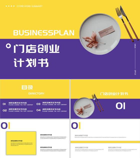 紫黄色简约风门店创业计划PPT模板