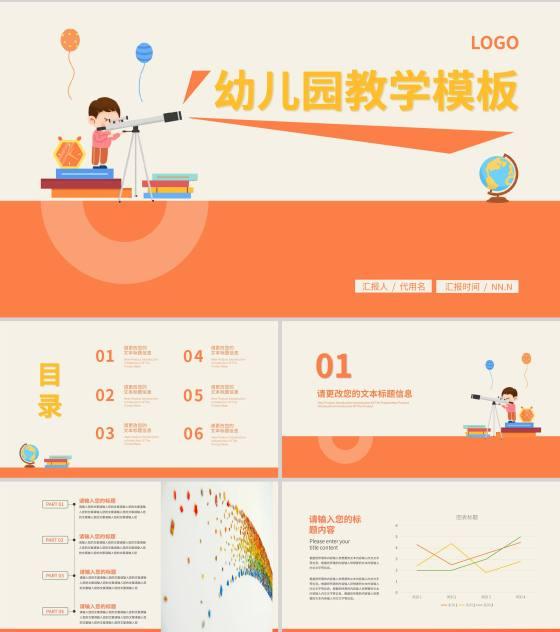 橙色卡通风幼儿园教学PPT模板