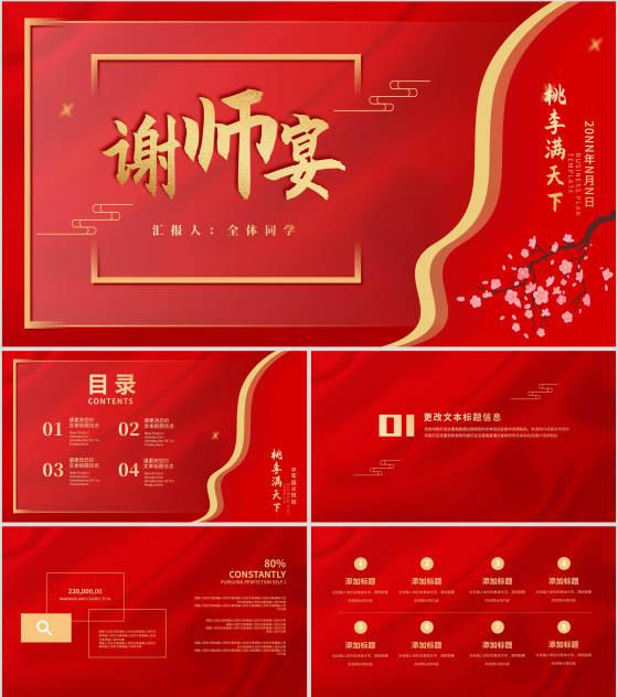 红色中国风谢师宴PPT模板