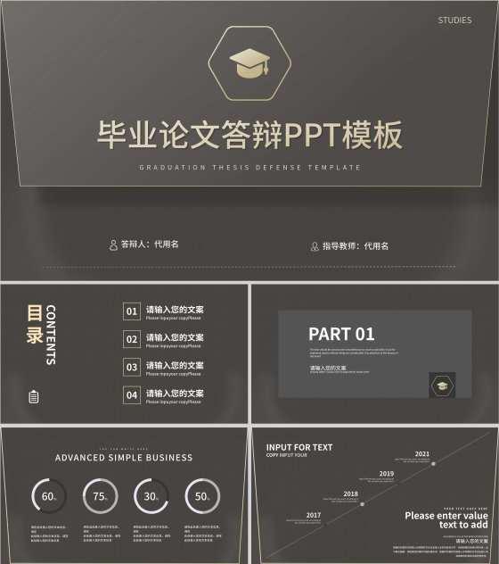 黑色商务风毕业论文答辩PPT模板