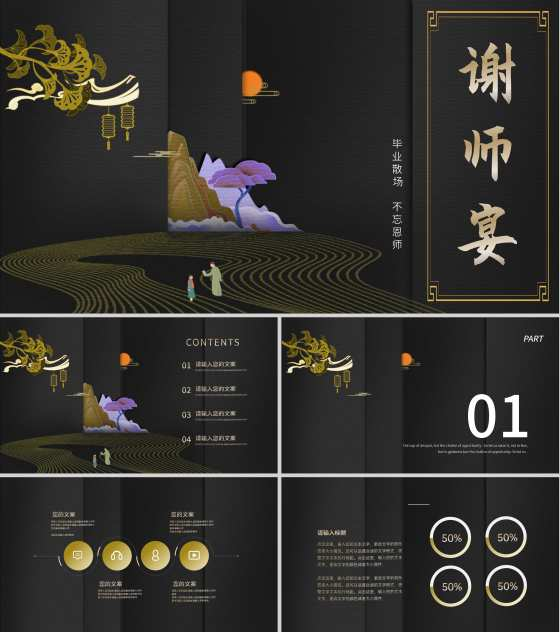 黑色中国风谢师宴PPT模板
