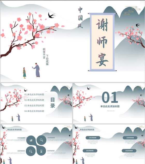 灰色中国风谢师宴PPT模板